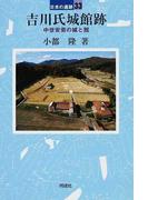 吉川氏城館跡 中世安芸の城と館 (日本の遺跡)