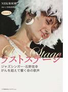 ラストステージ ジャズシンガー・石野見幸 がんを超えて響く命の歌声 (ShoPro Books)