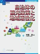 自治体の観光政策と地域活性化 (COPA BOOKS 自治体議会政策学会叢書)