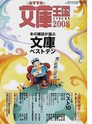 おすすめ文庫王国 2008年度版