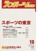 現代スポーツ評論 19 特集スポーツの東京