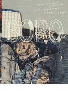 BORO つぎ、はぎ、いかす。青森のぼろ布文化