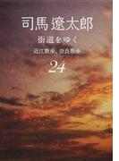 街道をゆく 新装版 24 近江散歩、奈良散歩 (朝日文庫)