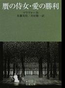 贋の侍女・愛の勝利 (岩波文庫)(岩波文庫)