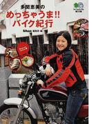 多聞恵美のめっちゃうま!!バイク紀行 (枻文庫)(枻文庫)