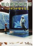 旭山動物園物語 ペンギンが空をとぶ (角川文庫)(角川文庫)
