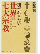 知っておきたい世界七大宗教 キリスト教 イスラム教 仏教 ユダヤ教 道教 ヒンドゥー教 神道
