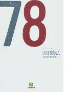 78 (小学館文庫)(小学館文庫)