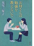 お母さんは勉強を教えないで (新潮文庫)(新潮文庫)