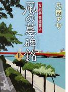 風の墓碑銘 上 (新潮文庫 女刑事音道貴子)(新潮文庫)