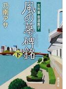 風の墓碑銘 下 (新潮文庫 女刑事音道貴子)(新潮文庫)