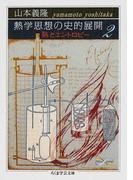 熱学思想の史的展開 熱とエントロピー 2 (ちくま学芸文庫 Math & Science)(ちくま学芸文庫)