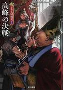 高峰の決戦 (ハヤカワ文庫 FT ドラル国戦史)(ハヤカワ文庫 FT)