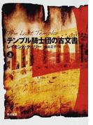 テンプル騎士団の古文書 上 (ハヤカワ文庫 NV)(ハヤカワ文庫 NV)