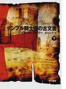 テンプル騎士団の古文書 下 (ハヤカワ文庫 NV)(ハヤカワ文庫 NV)