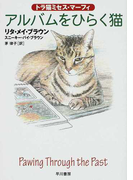 アルバムをひらく猫 (ハヤカワ・ミステリ文庫 トラ猫ミセス・マーフィ)(ハヤカワ・ミステリ文庫)