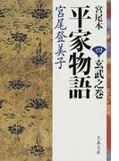 宮尾本平家物語 4 玄武之巻 (文春文庫)(文春文庫)
