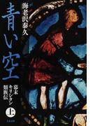 青い空 幕末キリシタン類族伝 上 (文春文庫)(文春文庫)