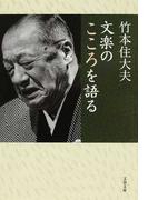 文楽のこころを語る (文春文庫)(文春文庫)