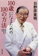 100歳になるための100の方法 未来への勇気ある挑戦