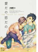 愛だの恋だの (ドラコミックス)(drapコミックス)