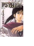 PSYREN-サイレン- 4 暴王の月 (ジャンプ・コミックス)(ジャンプコミックス)