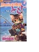 猫mix幻奇譚とらじ 2 (flowersフラワーコミックスα)(flowersフラワーコミックス)