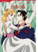 誘惑の森 (ハーレクインコミックス Romance)(ハーレクインコミックス)