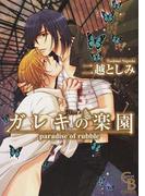 ガレキの楽園 (CHARADE BOOKS COMICS)