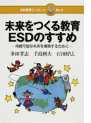 未来をつくる教育ESDのすすめ 持続可能な未来を構築するために