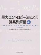 最大エントロピー法による時系列解析 MemCalcの理論と実際 第2版