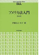 アメリカ法入門 第4版 (basic university library)