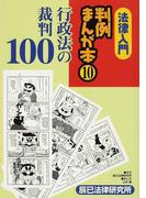 法律入門判例まんが本 10 行政法の裁判100