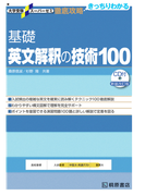 基礎英文解釈の技術100 新装改訂版 (大学受験スーパーゼミ 徹底攻略)