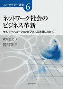 ネットワーク社会のビジネス革新 サイバーソリューションビジネスの実践に向けて (ストラテジー選書)