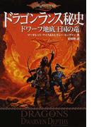 ドラゴンランス秘史 1 ドワーフ地底王国の竜
