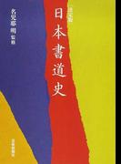 日本書道史 決定版