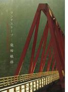 ランドスケープ−柴田敏雄