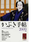 かぶき手帖 最新歌舞伎俳優名鑑 松竹歌舞伎検定認定公式テキスト 2009年版 特集「歌舞伎の人類学」