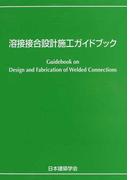 溶接接合設計施工ガイドブック
