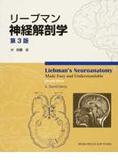 リープマン神経解剖学 第3版