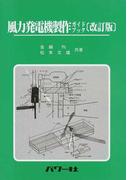 風力発電機製作ガイドブック 改訂版 (自然エネルギーガイド)