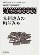 日本の町並み調査報告書集成 復刻 31 九州地方の町並み 7