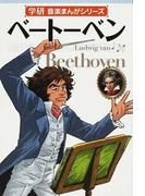 ベートーベン 新装版 (学研音楽まんがシリーズ)