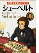 シューベルト 新装版 (学研音楽まんがシリーズ)