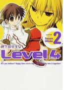 レベル4 2 (シルフコミックス)