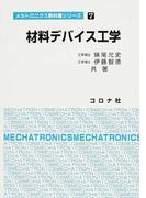 材料デバイス工学 (メカトロニクス教科書シリーズ)
