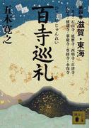 百寺巡礼 第4巻 滋賀・東海 (講談社文庫)(講談社文庫)