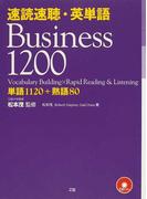 速読速聴・英単語 Business 1200 単語1120+熟語80