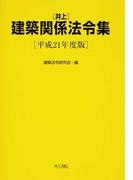 井上建築関係法令集 平成21年度版